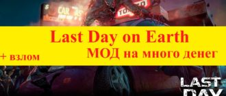 last day on earth мод много денег