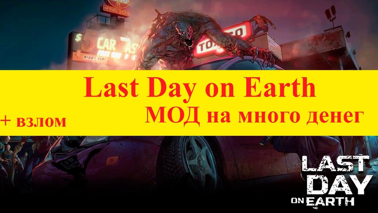 last day on earth мод много денег