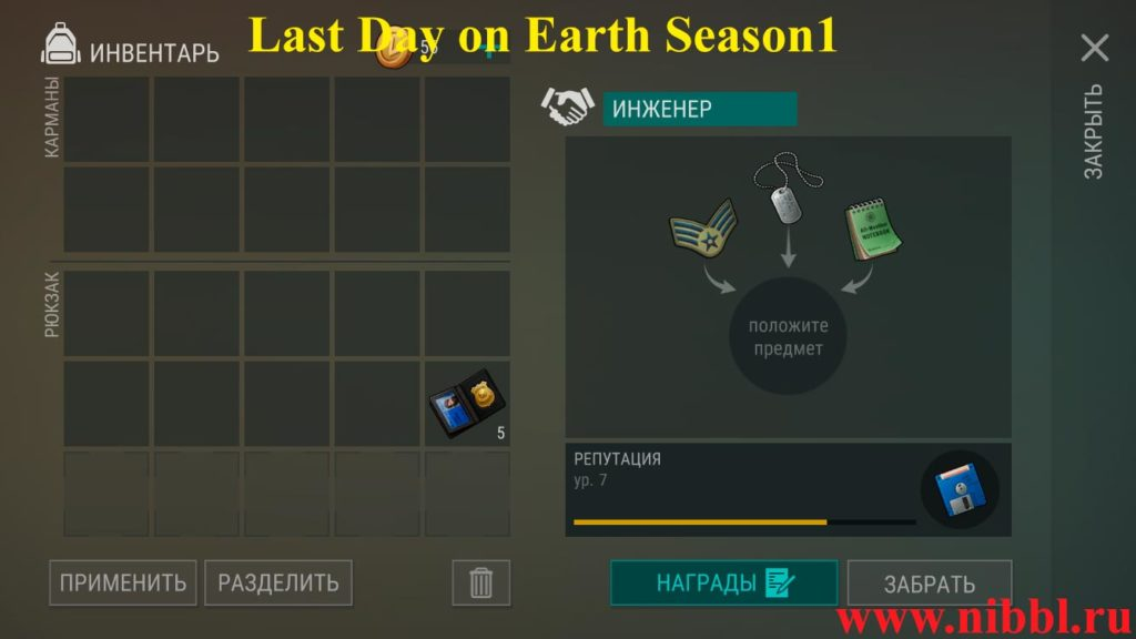 last day season 1