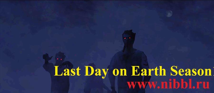last day зомби красные лучи из глаз