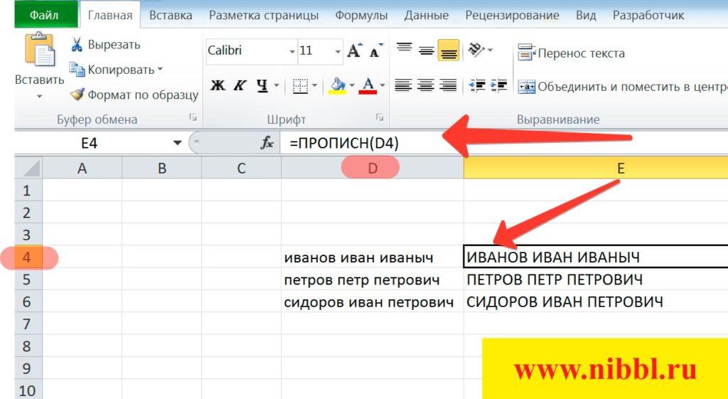 Excel - все буквы ЗАГЛАВНЫЕ