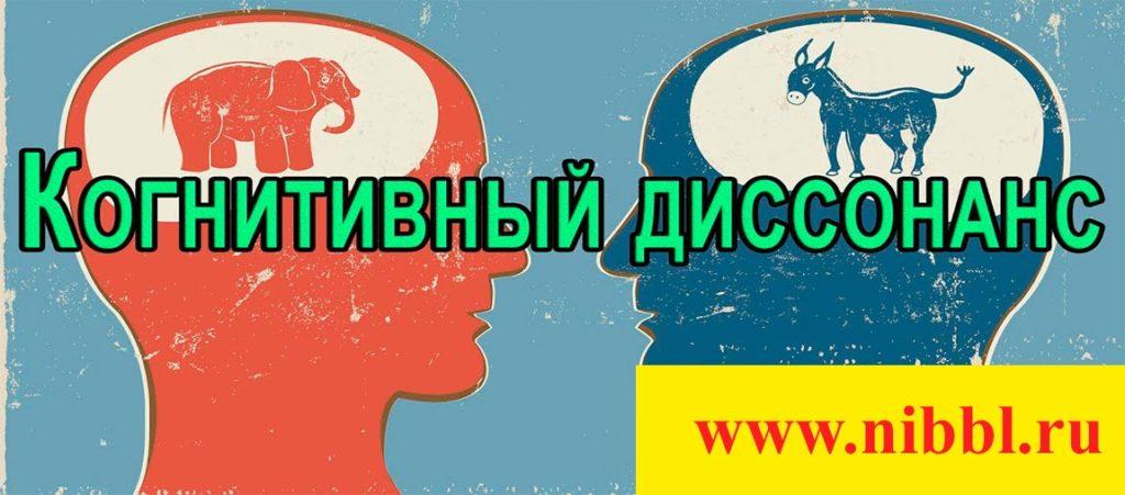 когнитивный диссонанс в примерах