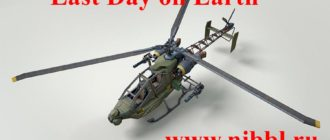last day вертолет
