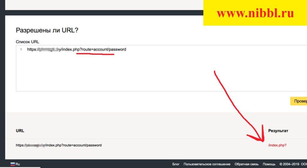 яндекс вебмастер проверка страниц robots