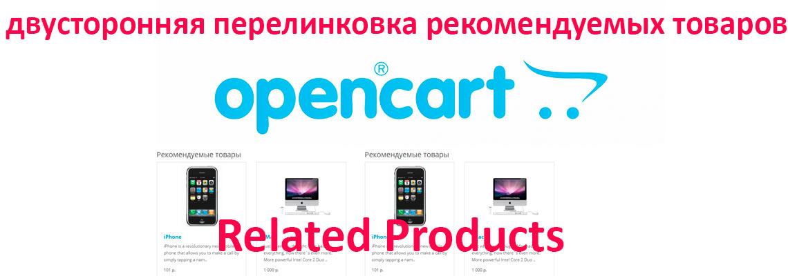 Opencart Related Products