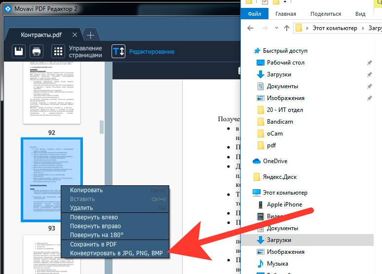 Программа для просмотра и редактирования PDF-файлов