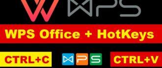установка WPS office в Alt Linux