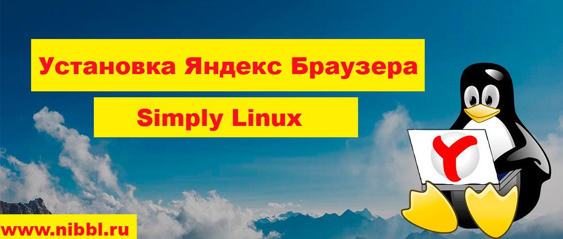 Simply Linux установка Яндекс Бразуера
