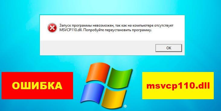 ошибка отсутствует msvcp110.dll как исправить