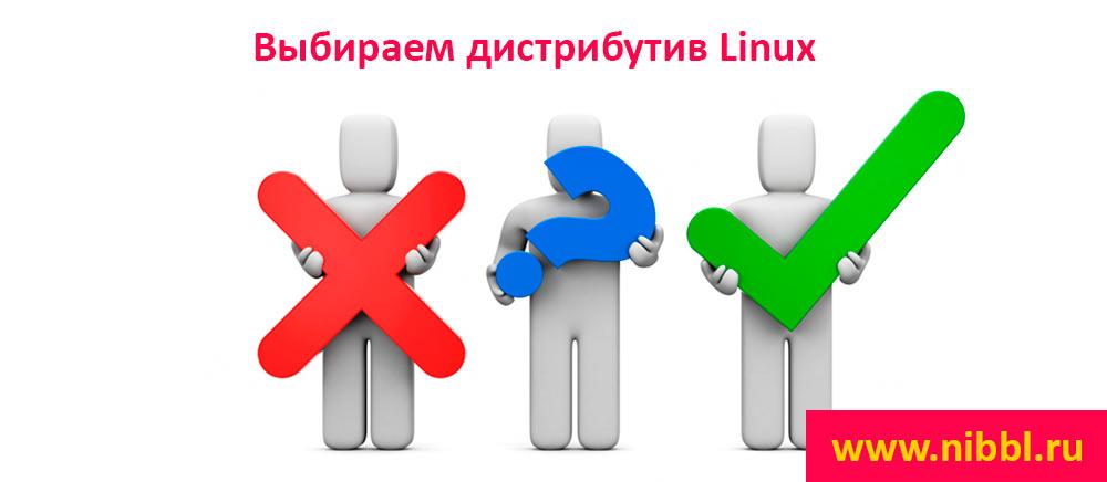 Выбираем Linux для организации