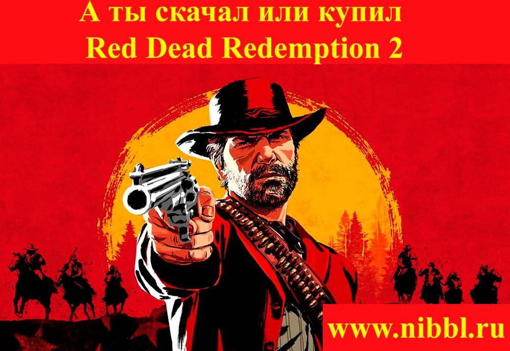 скачать Red Dead Redemption 2