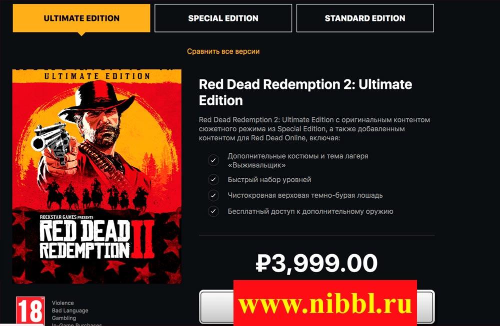 Red Dead Redemption 2 купить