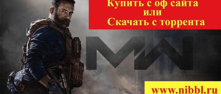 скачать с торрента call of duty modern warfare 2019