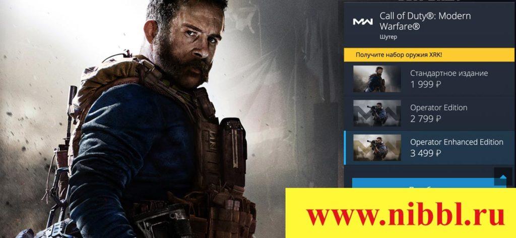 купить Call of Duty: Modern Warfare
