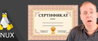 сертификаты Linux
