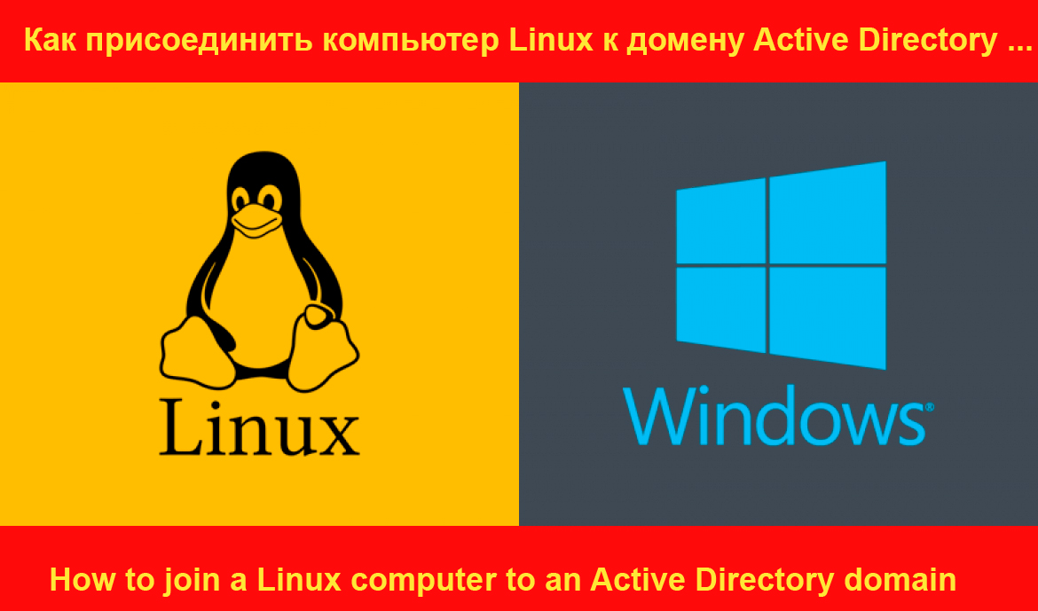 How to join a Linux computer to an Active Directory domain