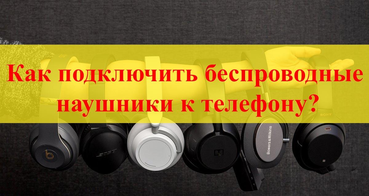 Как подключить беспроводные наушники к телефону через bluetooth