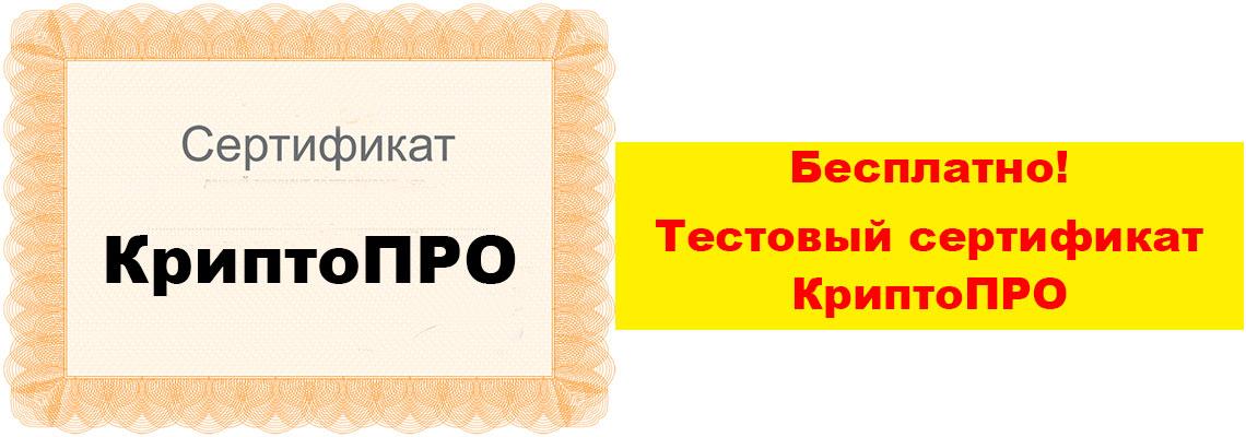 тестовый сертификат Криптопро