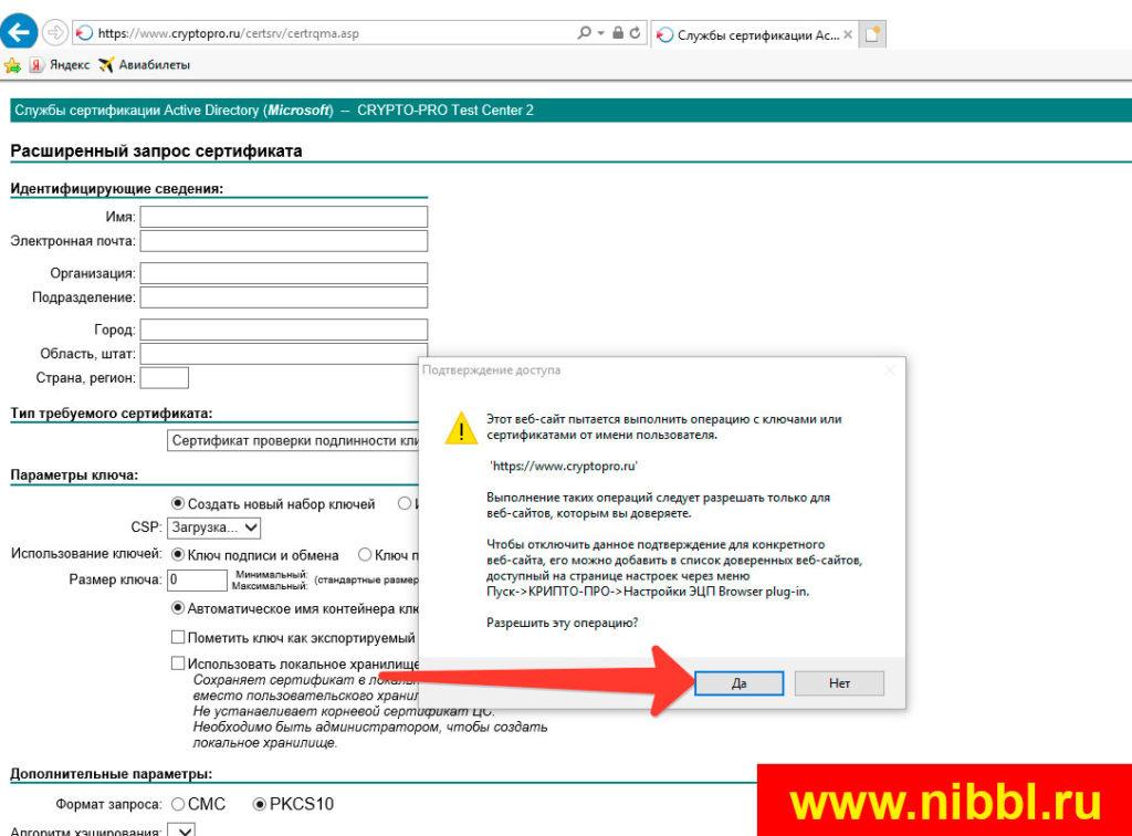 выпуск тестового сертификата крипто про