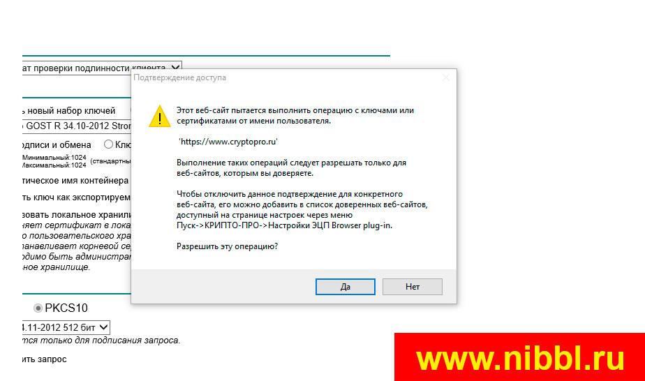 добавление сертификата в windows 10
