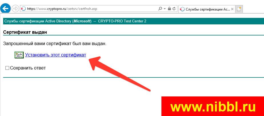 установить тестовый сертификат на ноутбук