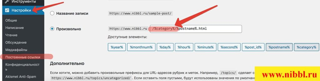 Как убрать category из url wordpress