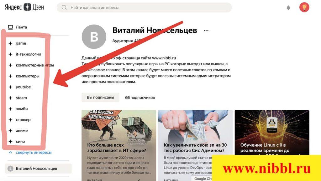 Яндекс дзен изменить интересы