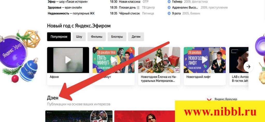 зайти в настройки Яндекс Дзен