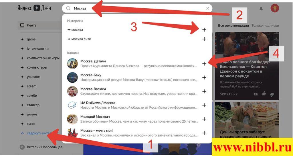 Как изменить интересы в Яндекс Дзен?