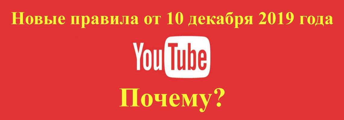 новые правила youtube 10 декабря 2019