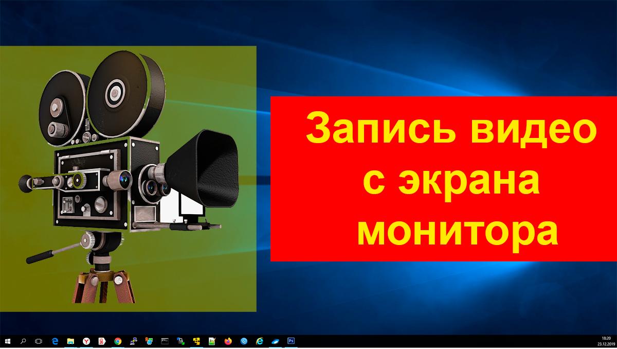 запись экрана windows