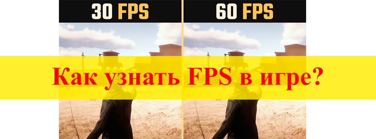 Как узнать FPS в игре