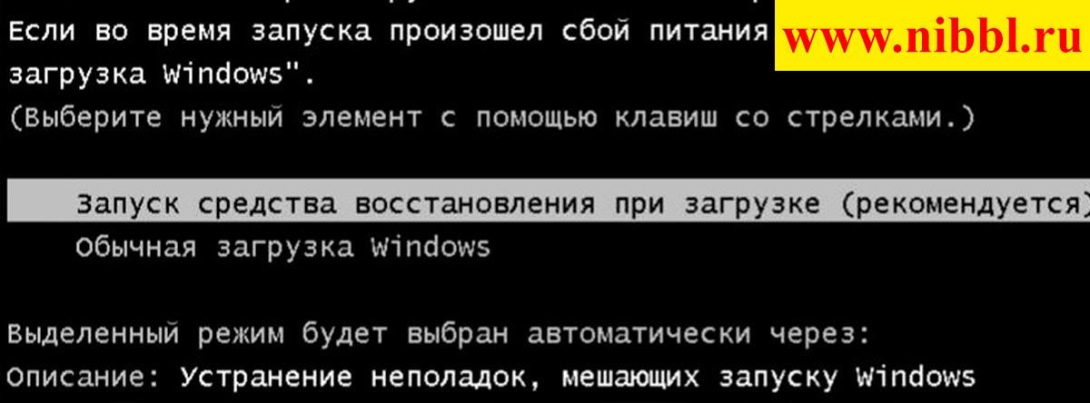 средства восстановления при загрузке Windows