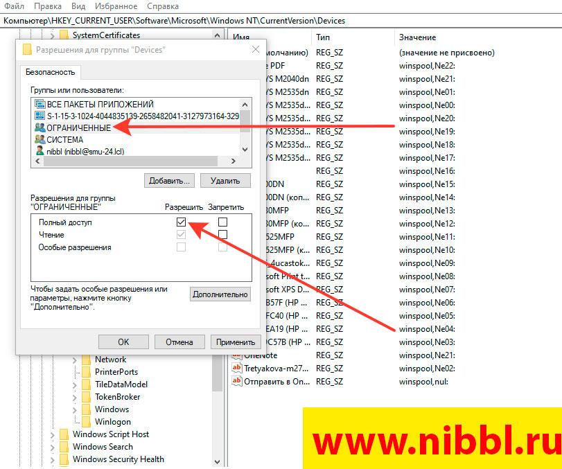 🔥 Ошибка 0x00000709 - невозможно завершить операцию проверьте имя принтера