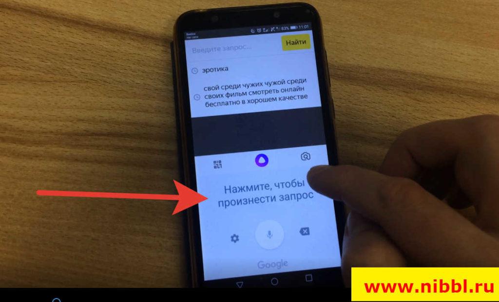 отключить голосовой ввод google на андроид