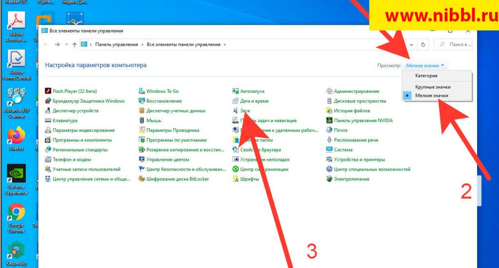 Не работает микрофон в Windows 10