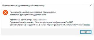 Ошибка CredSSP
