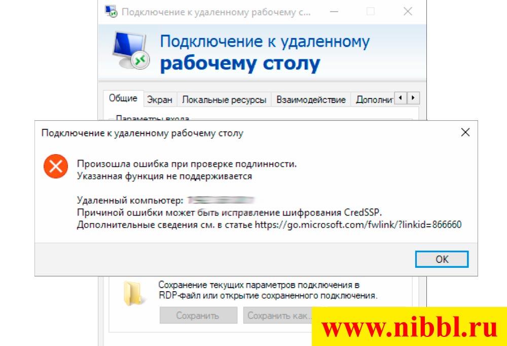 Причиной ошибки может быть исправление шифрования CredSSP