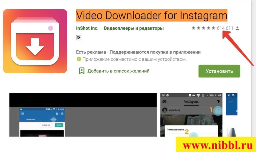 скачивание видео на телефон андройд