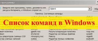 Список команд Windows