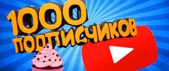 взаимная подписка youtube