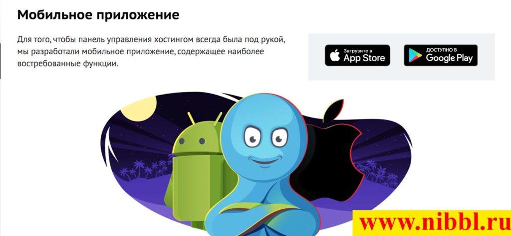 приложение хостинга для iPhone и Android