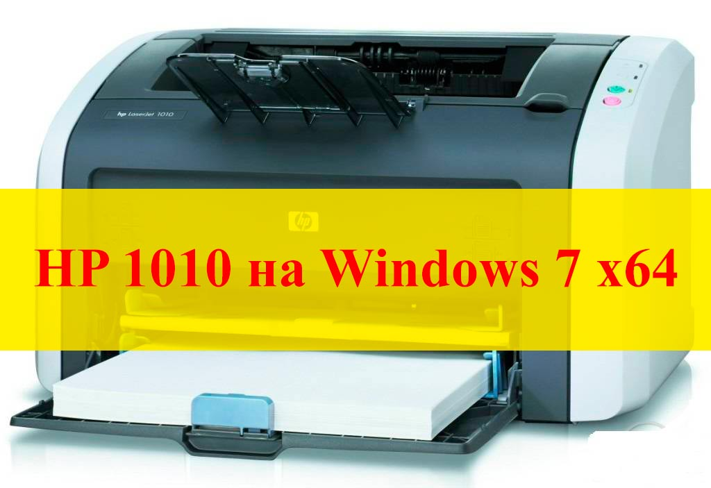 hp 1010 драйвер windows 7 x64