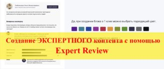 установить Expert Review бесплтано