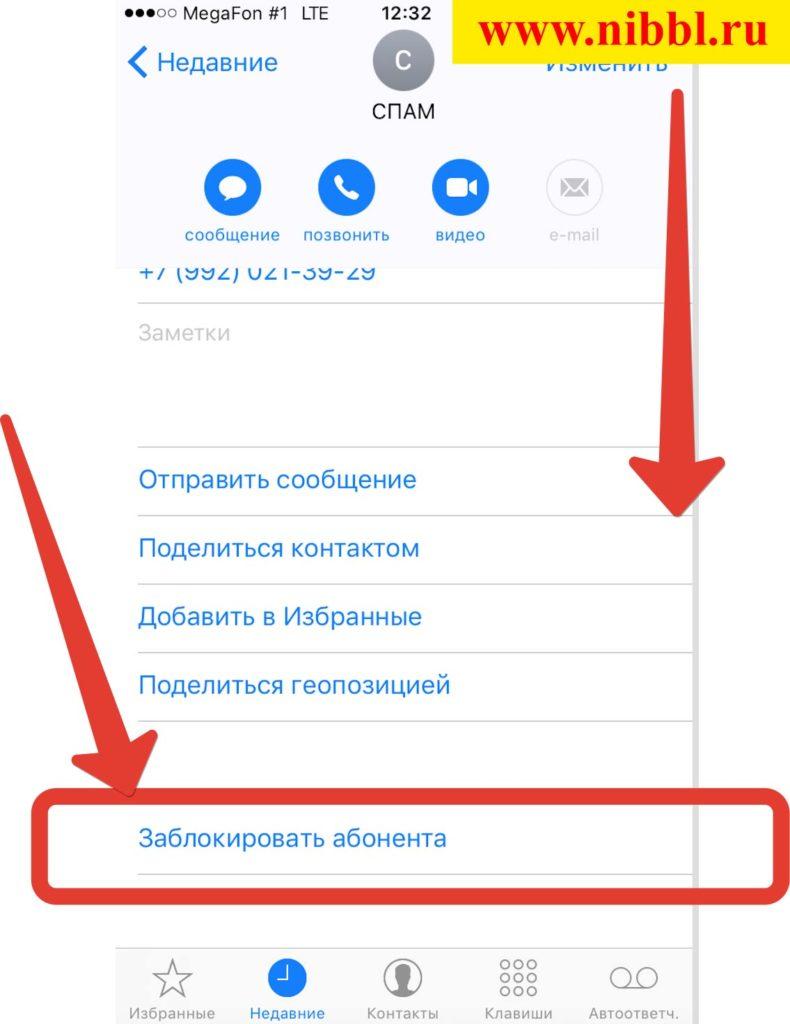 нежелательные звонки андроид