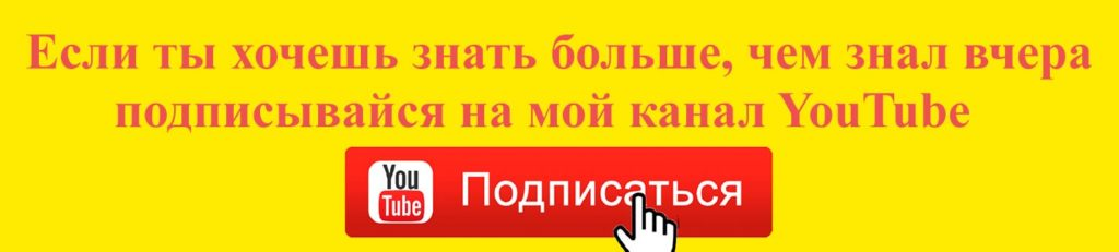 подписаться на канал айтишника