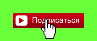 футаж подписка subscribe для Ютюба Youtube