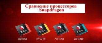 Рейтинг процессоров Snapdragon