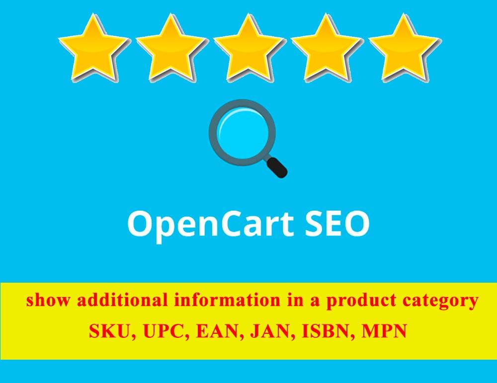 оптимизация opencart