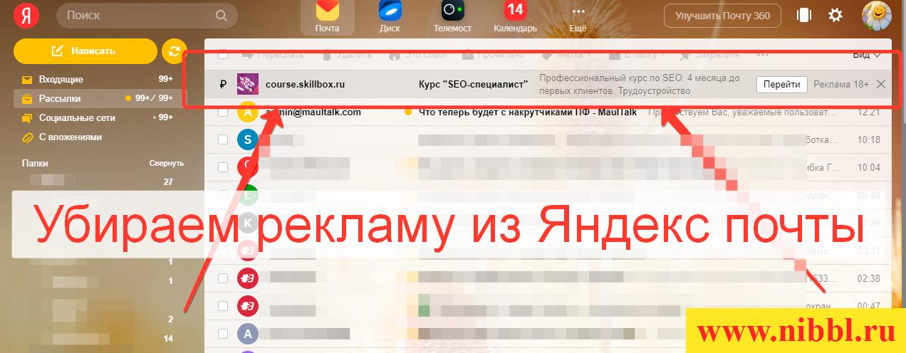 удаляем рекламу в яндекс почте